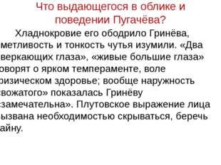 Что выдающегося в облике и поведении Пугачёва? Хладнокровие его ободрило Гр