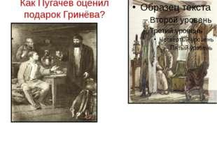 Как Пугачёв оценил подарок Гринёва?