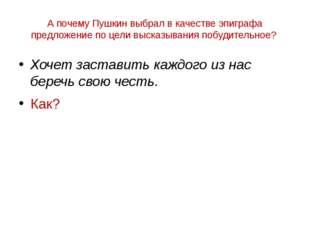 А почему Пушкин выбрал в качестве эпиграфа предложение по цели высказывания п