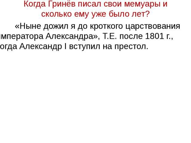 Когда Гринёв писал свои мемуары и сколько ему уже было лет? «Ныне дожил я д...