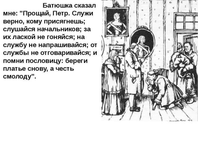 """Батюшка сказал мне: """"Прощай, Петр. Служи верно, кому присягнешь; слушайся н..."""