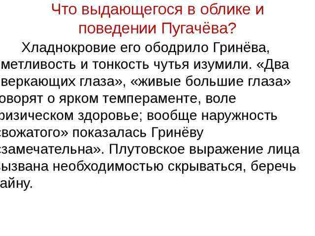 Что выдающегося в облике и поведении Пугачёва? Хладнокровие его ободрило Гр...