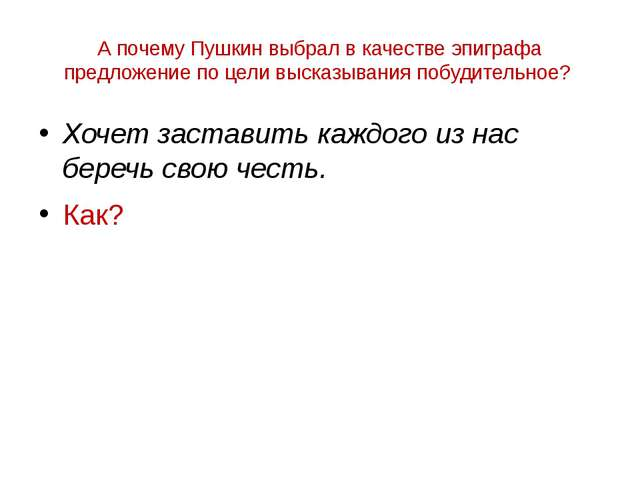 А почему Пушкин выбрал в качестве эпиграфа предложение по цели высказывания п...