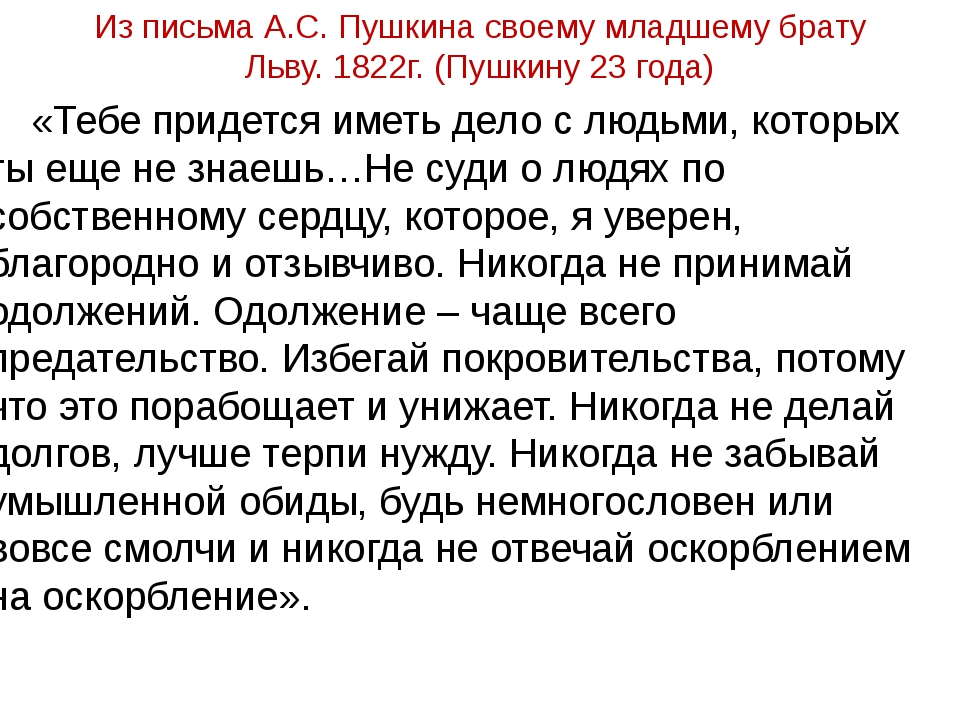 Из письма А.С. Пушкина своему младшему брату Льву. 1822г. (Пушкину 23 года)...