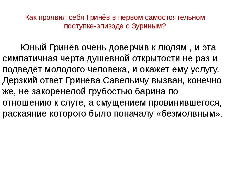 Как проявил себя Гринёв в первом самостоятельном поступке-эпизоде с Зуриным?...
