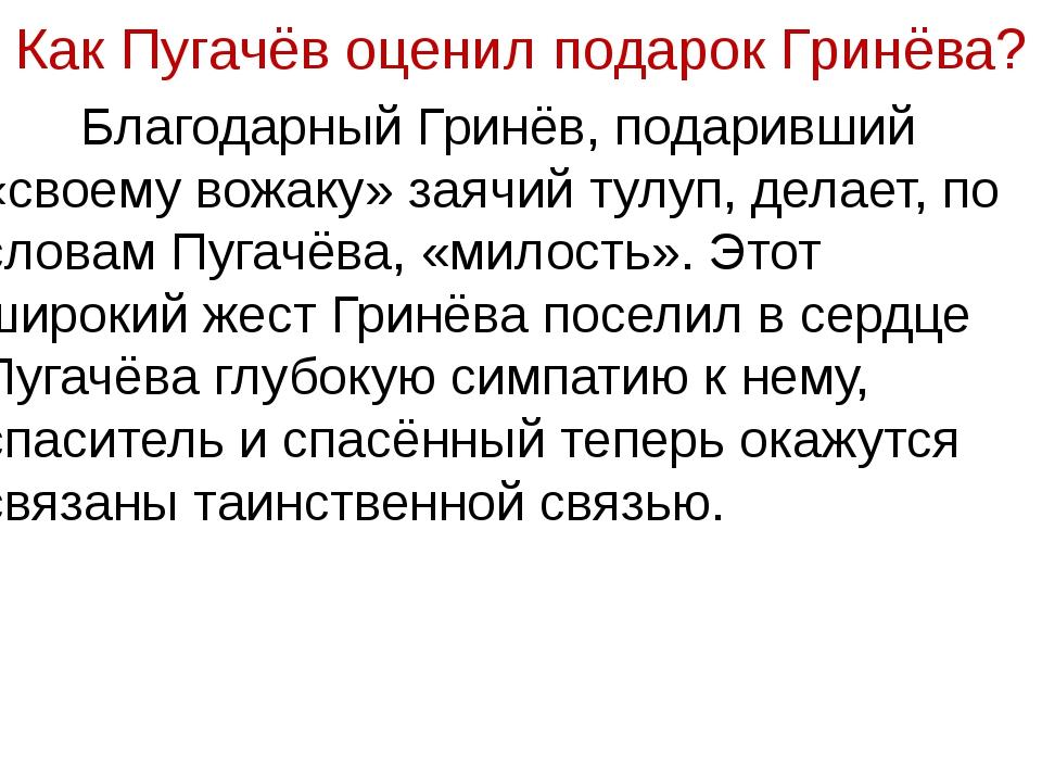 Как Пугачёв оценил подарок Гринёва? Благодарный Гринёв, подаривший «своему...