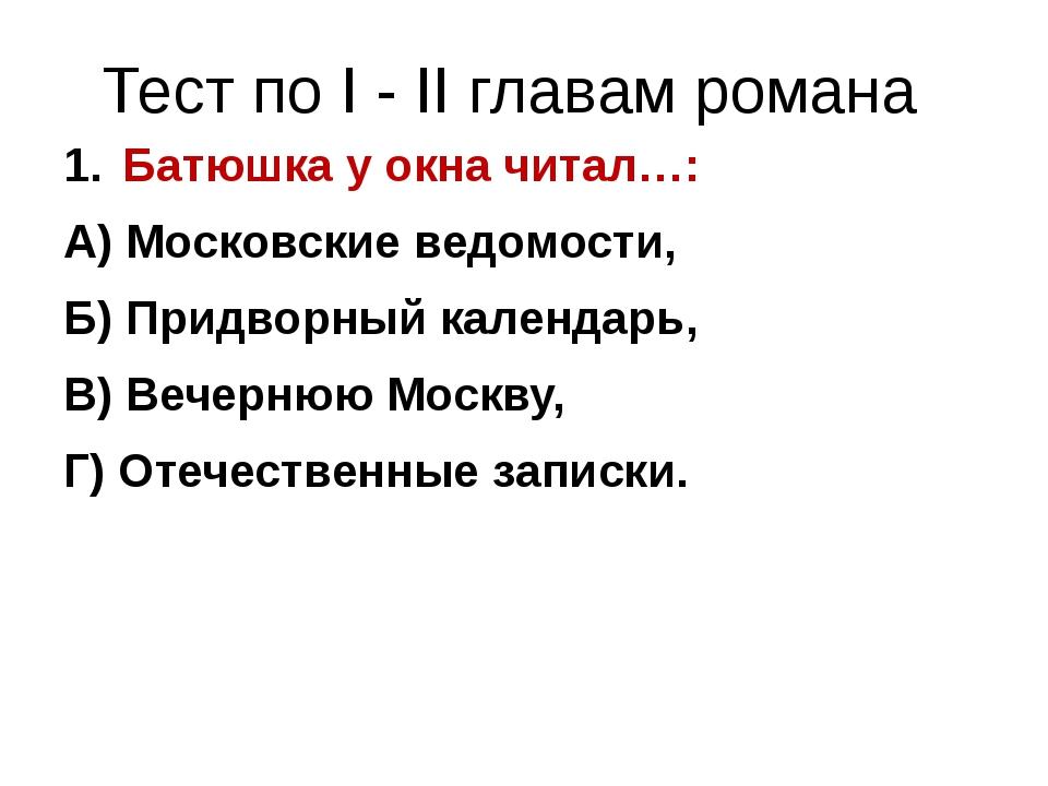 Тест по I - II главам романа Батюшка у окна читал…: А) Московские ведомости,...
