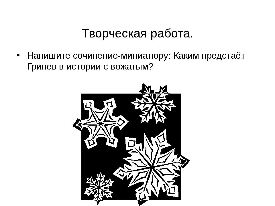 Творческая работа. Напишите сочинение-миниатюру: Каким предстаёт Гринев в ис...