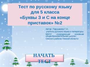 Тест по русскому языку для 5 класса «Буквы З и С на конце приставок» №2 Автор