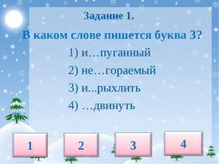 Задание 1. В каком слове пишется буква З? 1) и…пуганный 2) не…гораемый 3) и.