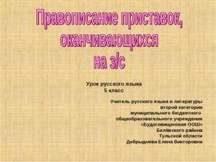 Учитель русского языка и литературы второй категории муниципального бюджетног