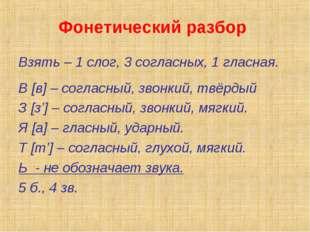 Взять – 1 слог, 3 согласных, 1 гласная. В [в] – согласный, звонкий, твёрдый З