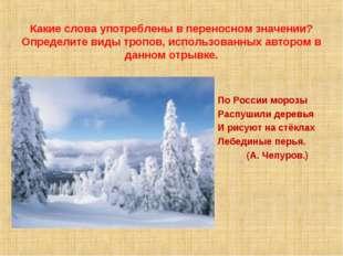 По России морозы Распушили деревья И рисуют на стёклах Лебединые перья. (А.