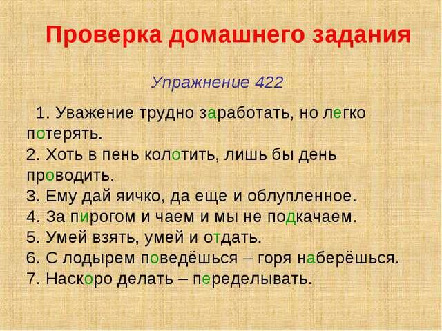 Упражнение 422 1. Уважение трудно заработать, но легко потерять. 2. Хоть в пе...