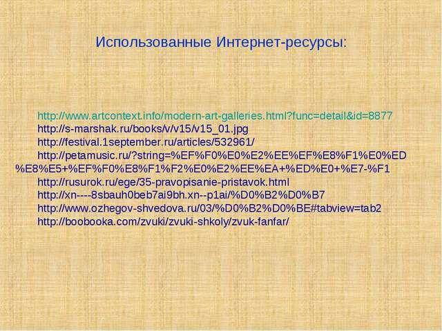 Использованные Интернет-ресурсы: http://www.artcontext.info/modern-art-galler...
