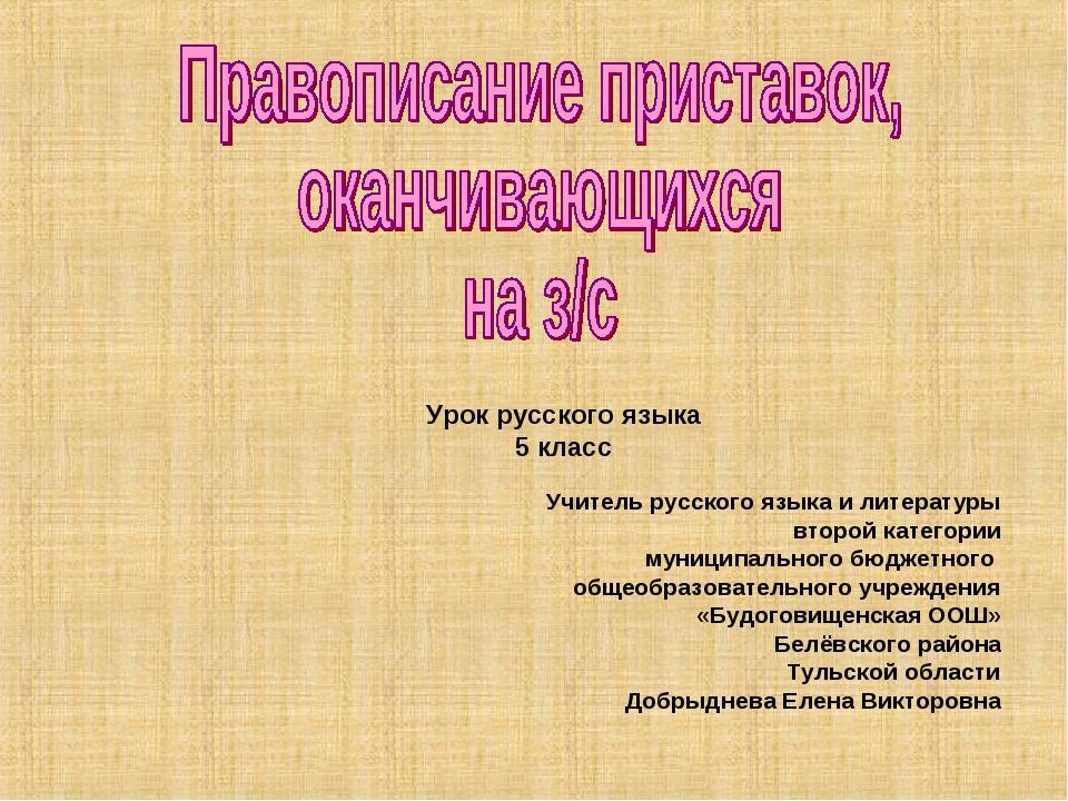 Учитель русского языка и литературы второй категории муниципального бюджетног...