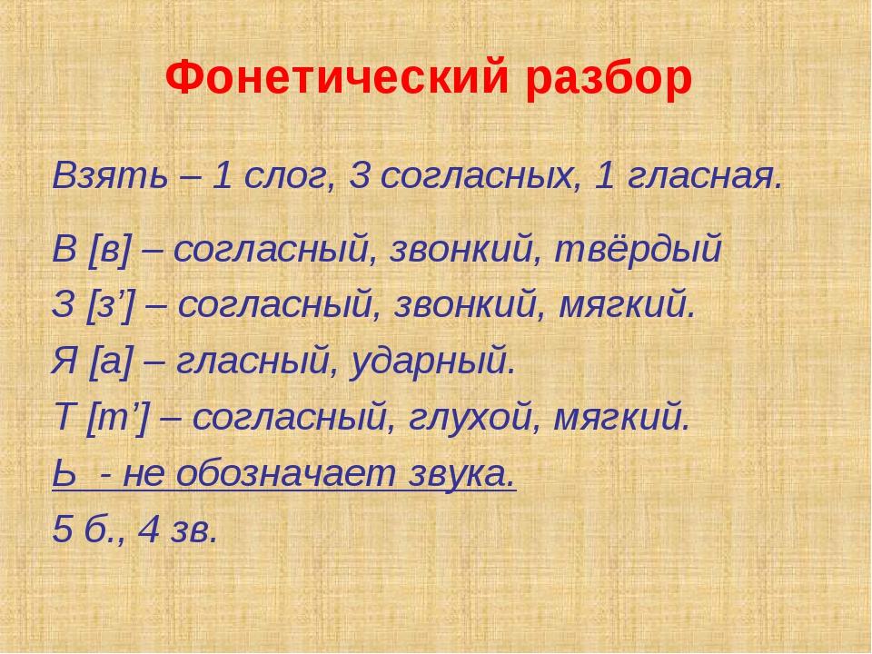 Взять – 1 слог, 3 согласных, 1 гласная. В [в] – согласный, звонкий, твёрдый З...