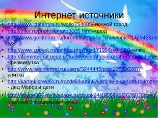 Интернет источники http://www.chitalnya.ru/work/754685/-ночной город http://i
