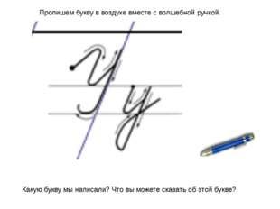 Пропишем букву в воздухе вместе с волшебной ручкой. Какую букву мы написали?