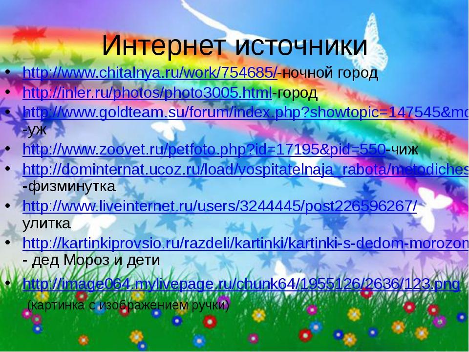 Интернет источники http://www.chitalnya.ru/work/754685/-ночной город http://i...