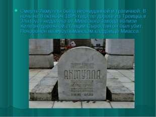 Смерть Акмуллы была неожиданной и трагичной. В ночь на 8 октября 1895 года по