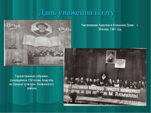 Дань уважения поэту Торжественное собрание, посвященное 150 летию Акмуллы во