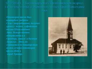 1853-1854гг. – Был шакирдом в Стерлибашевском медресе, где получал уроки у зн