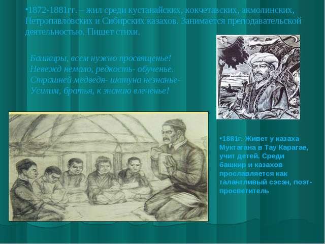 1872-1881гг. – жил среди кустанайских, кокчетавских, акмолинских, Петропавлов...