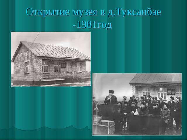Открытие музея в д.Туксанбае -1981год