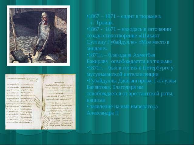 1867 – 1871 – сидит в тюрьме в г. Троицк. 1867 - 1871 – находясь в заточении...
