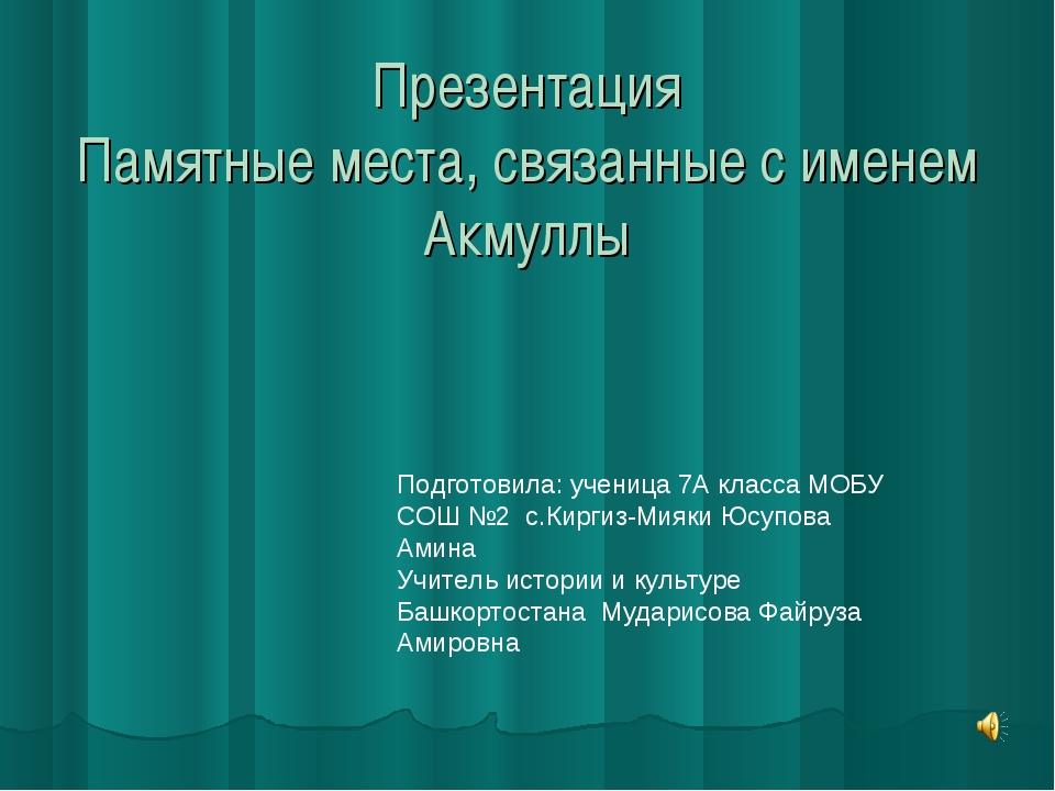 Презентация Памятные места, связанные с именем Акмуллы Подготовила: ученица 7...