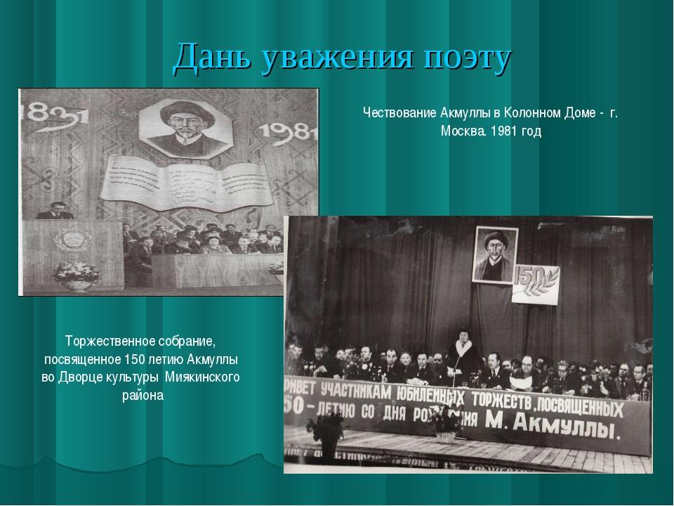 Дань уважения поэту Торжественное собрание, посвященное 150 летию Акмуллы во...