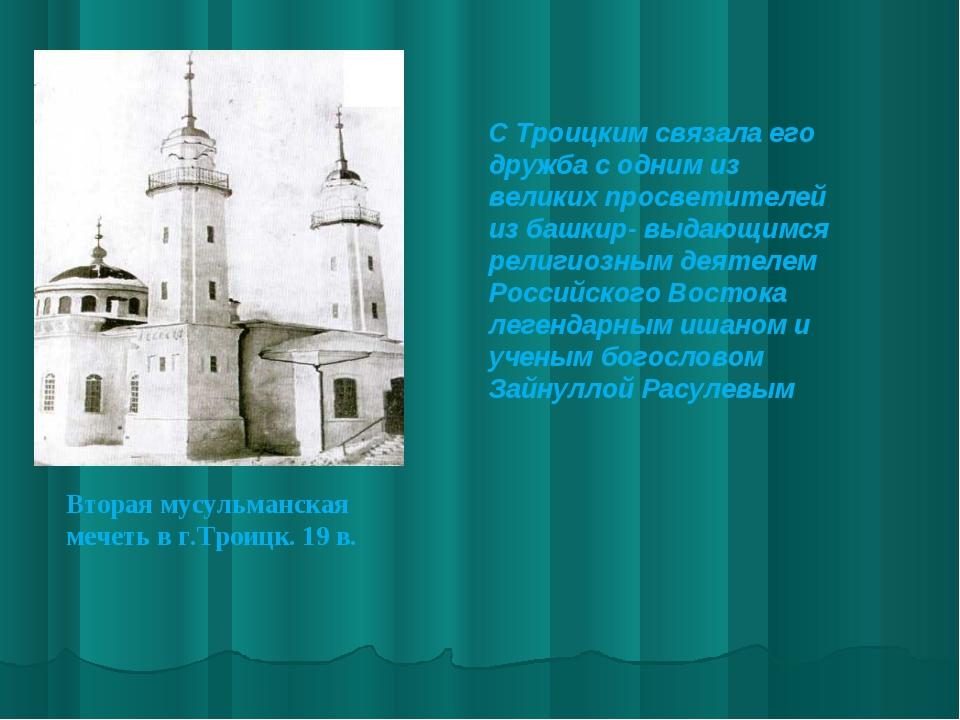 С Троицким связала его дружба с одним из великих просветителей из башкир- выд...