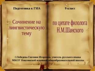 Подготовка к ГИА 9 класс ©Лебедева Евгения Игоревна, учитель русского языка М