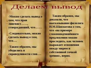 Таким образом, мы доказали, что высказывание филолога Н.М.Шахматова о том, ч