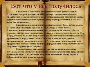 Я полностью согласен с мнением известного филолога Н.М. Шанского, который ут