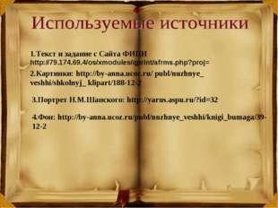 2.Картинки: http://by-anna.ucoz.ru/ publ/nuzhnye_ veshhi/shkolnyj_ klipart/18