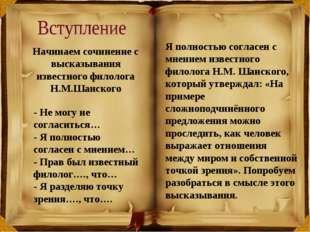 Начинаем сочинение с высказывания известного филолога Н.М.Шанского - Не могу
