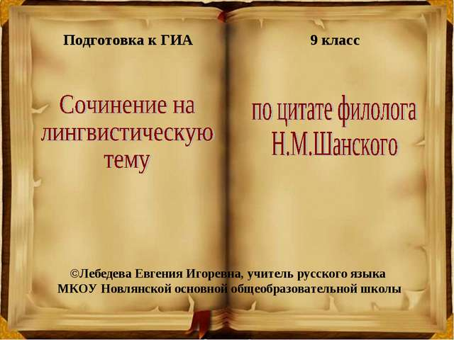 Подготовка к ГИА 9 класс ©Лебедева Евгения Игоревна, учитель русского языка М...