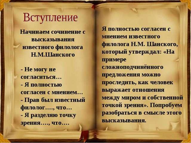 Начинаем сочинение с высказывания известного филолога Н.М.Шанского - Не могу...