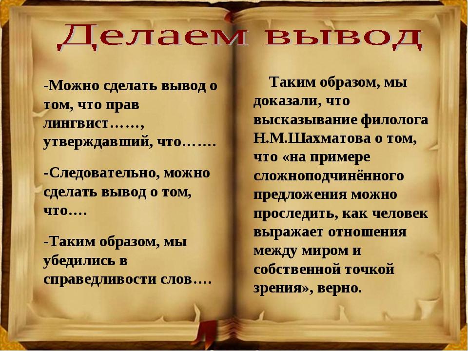 Таким образом, мы доказали, что высказывание филолога Н.М.Шахматова о том, ч...