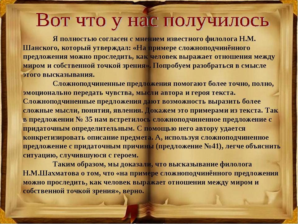 Я полностью согласен с мнением известного филолога Н.М. Шанского, который ут...