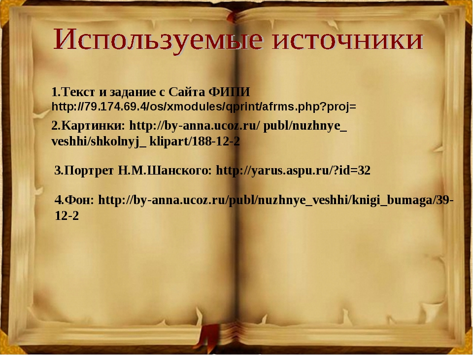 2.Картинки: http://by-anna.ucoz.ru/ publ/nuzhnye_ veshhi/shkolnyj_ klipart/18...