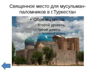 Священное место для мусульман-паломников в г.Туркестан