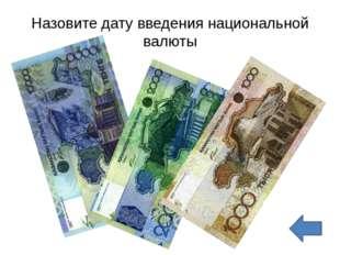 Назовите дату введения национальной валюты