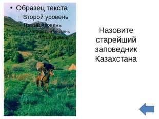 Назовите старейший заповедник Казахстана