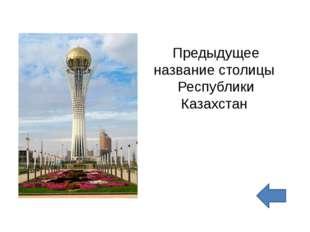 Предыдущее название столицы  Республики Казахстан