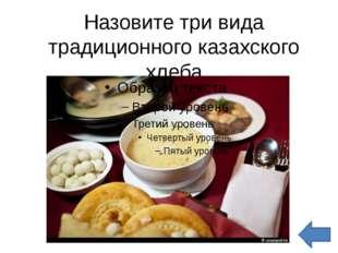 Назовите три вида традиционного казахского хлеба