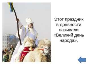 Этот праздник в древности называли «Великий день народа».