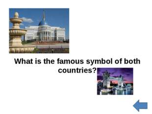 What is the famous symbol of both countries?
